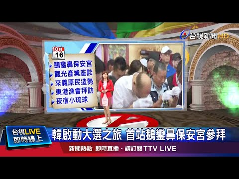 恆春與觀光業者座談 韓再端出政策牛肉