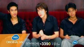 แค่หนึ่งนาที : D2B | Official MV