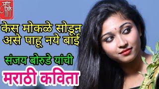 संजय बोरुडे यांची कविता, marathi kavita, marathi poem on life, live marathi, rajesaheb kadam,