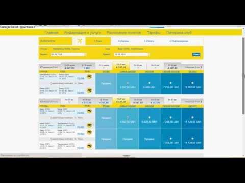 Покупка билетов МАУ/UIA Tickets Buying. НЕАКТУАЛЬНО ПОСЛЕ 28.01.16