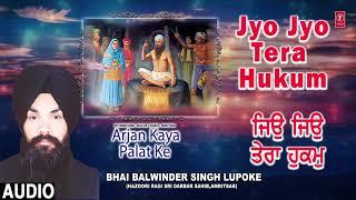 Jyo Jyo Tera Hukum | Bhai Balwinder Singh Lupoke (Hazoori Ragi Sri Darbar Sahib-Amritsar)