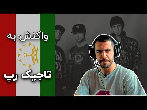 TAJIK RAP Reaction Video / ری اکشن به رپ تاجیکستان _ مستر اسماعیل
