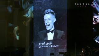 Download Премия GQ «Лицо с экрана» 2019 года: Юрий Дудь Mp3 and Videos