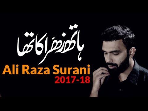 Khanjar Ki Dhaar Tale Noha Ali Raza Surani 2017-18 | ہاتھ زہراؑ کا تھا  نوہہ