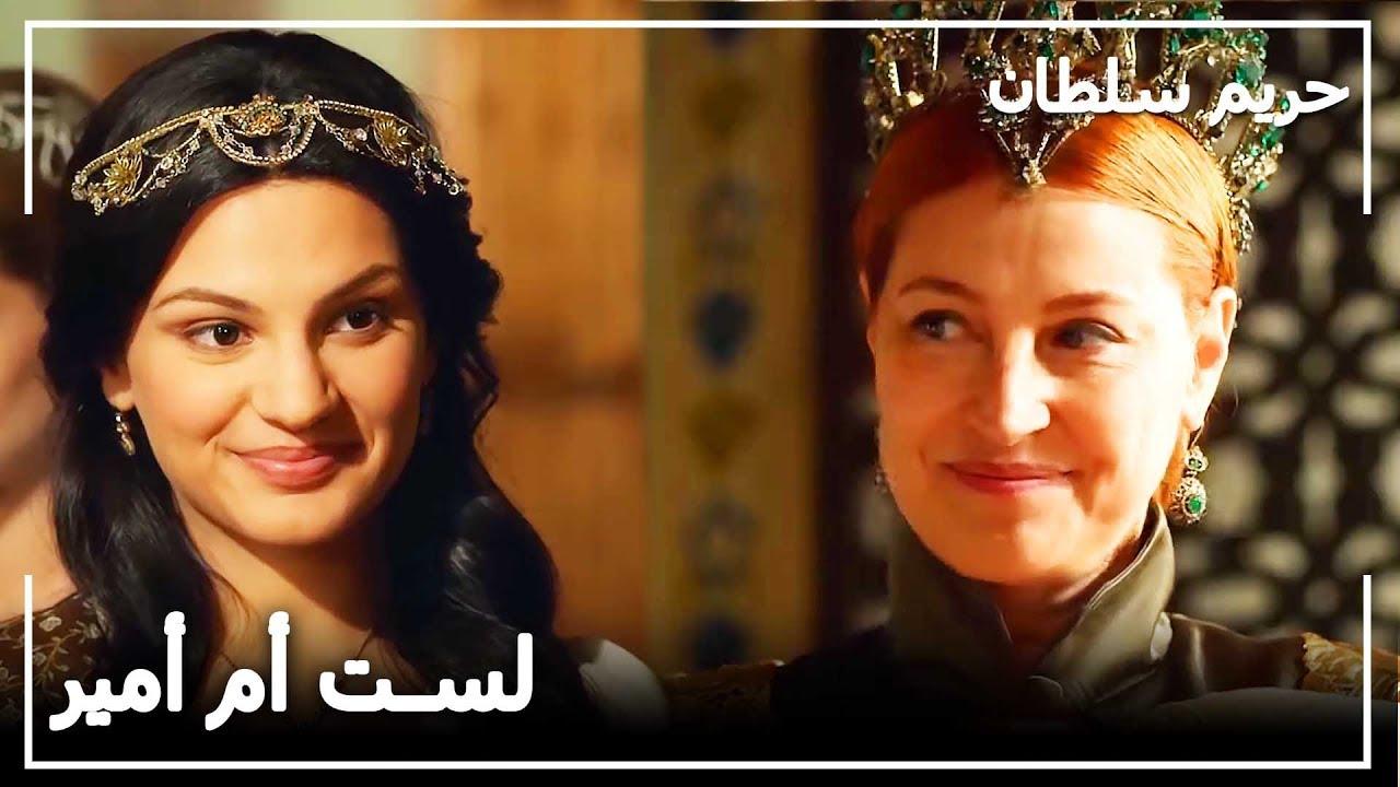 السلطانة هرم تأخد بنت السلطان سليمان في حضنها -  حريم السلطان الحلقة 111