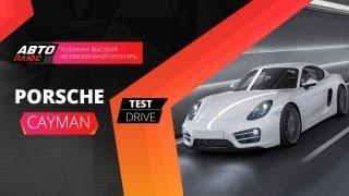 Тест-драйв Porsche Cayman 2013 (Наши тесты)