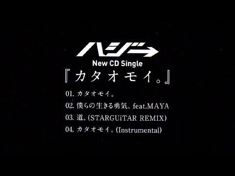 ハジ→ 「僕らの生きる勇気。 feat」リリックビデオ(New Single「カタオモイ。」収録)