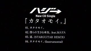 ハジ→ 「僕らの生きる勇気。 feat.MAYA」リリックビデオ(New Single「カタオモイ。」収録)