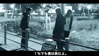 【メンバー監督PV】ROYALcomfort/1%でも僕は挑むよpart2