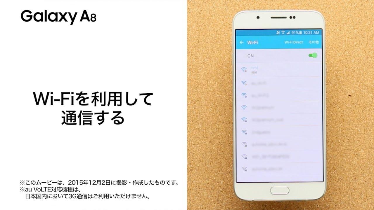 【Galaxy A8 SCV32】Wi-Fiを利用して通信する