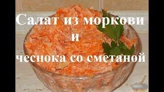 Салат из моркови и чеснока со сметаной