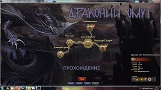 Revelation   Драконий омут Гнилое болото