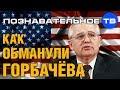 Как обманули Горбачёва (Познавательное ТВ, Александр Дугин)