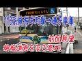 横浜市営バス 113系統 桜木町駅→磯子車庫 前面展望 の動画、YouTube動画。