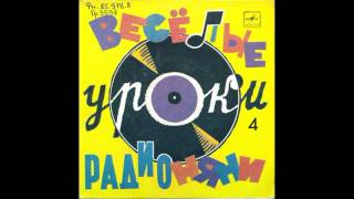 �������� ���� Веселые уроки радионяни. Пластинка 4. С52-21367. 1985 ������