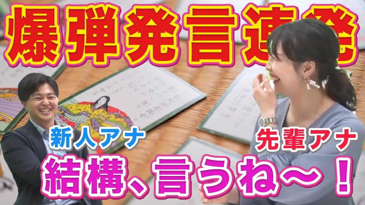 【虎谷温子×大野晃佳】新人・大野アナが先輩アナをディスる!?