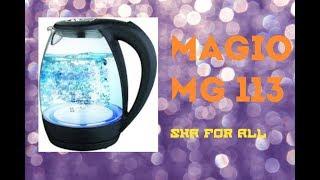 Чайник MAGIO MG 113 Огляд Розпакування