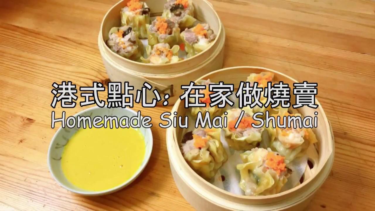 [港式點心] 在家做燒賣 Homemade Siu Mai /Shumai - YouTube