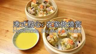 港式點心: 在家做燒賣   Homemade Siu Mai /Shumai