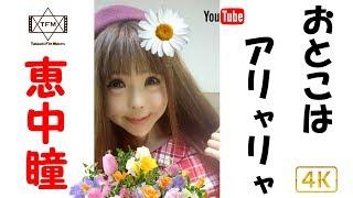 歌姫・恵中瞳、現れて、「おとこはアリャリャ」熱唱!in 座高円寺2(4K撮影、未編集)