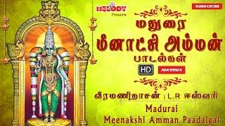 மதுரை மீனாட்சி அம்மன் பாடல்கள் |Madurai Meenakshi Amman Padalgal|Meenakshi Amman Songs|L.R. Eswari