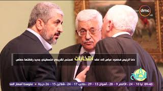 8 الصبح - حوار مع السفير حسام زكي حول القضية الفلسطينية والسورية ودور الجامعة العربية