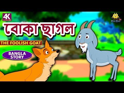 বোকা ছাগল   The Foolish Goat   Rupkothar Golpo   Bangla Cartoon   Bengali Fairy Tales   Koo Koo TV