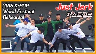 [2016 K-POP World Festival] Rehearsal - 저스트절크(Just Jerk) (2016.09.30,금)