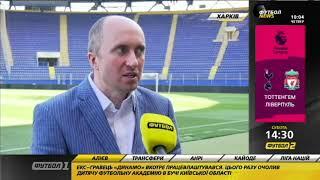 ОСК Металлист готовится к старту Лиги чемпионов