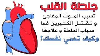 جلطة القلب ألم الصدر والموت المفاجئ كيف تقي نفسك اعراض وعلاج الجلطة القلبية Youtube