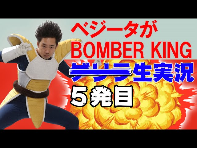 【完】ベジータが『ボンバーキング』生実況5発目