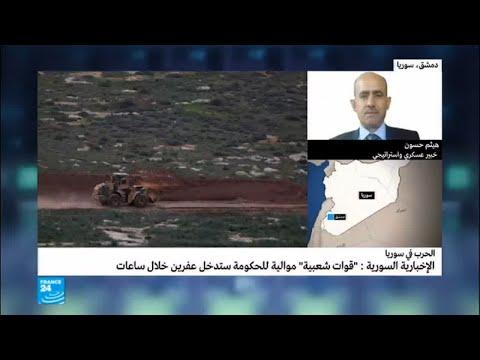 ماذا تقول دمشق عن إرسال قوات موالية لها إلى عفرين؟  - نشر قبل 1 ساعة