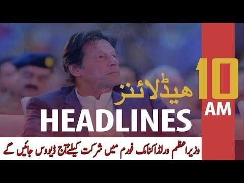 ARY News Headlines | Imran Khan To Attend The World Economic Forum In Davos | 10 AM | 21JAN 2020