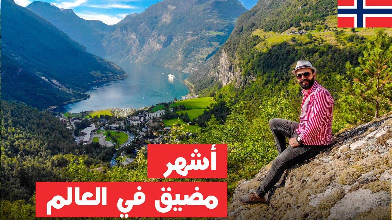 النرويج ?? الجزء الثاني | أغرب طريق في العالم  Norway