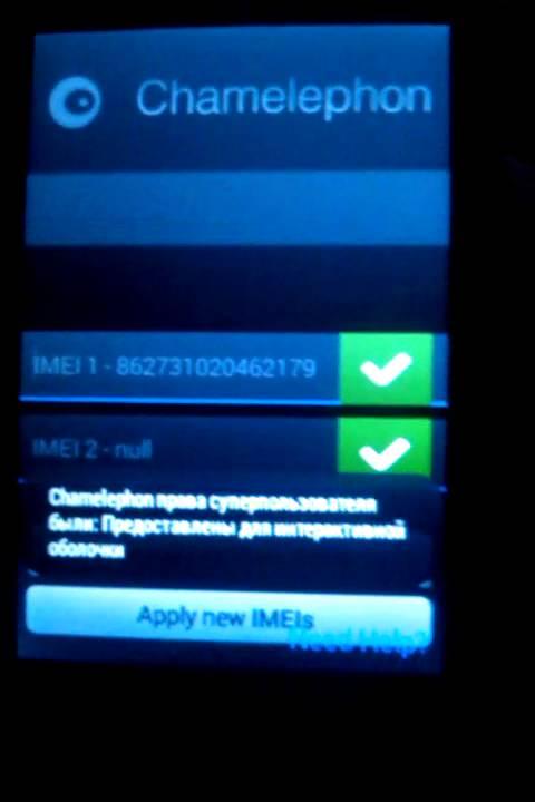 Скачать Программу На Андроид Chamelephon Для Восстановления Imei - фото 2