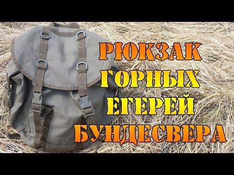 купить Рюкзак Егерский 15 Л. На Молнии