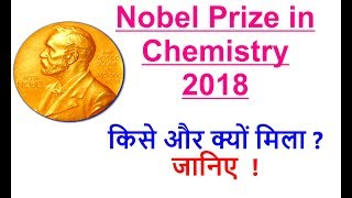 Nobel Prize 2018 in Chemistry for the directed evolution of enzymes | Hindi | Priyank Singhvi