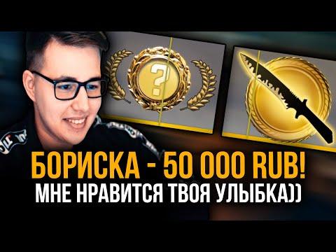 ВЫПАЛО 2 НОЖА ЗА СТРИМ // ЗАДОНАТИЛИ 50 000 РУБЛЕЙ