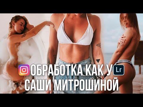 Обработка фото как у Саши Митрошиной в Инстаграм | Lightroom