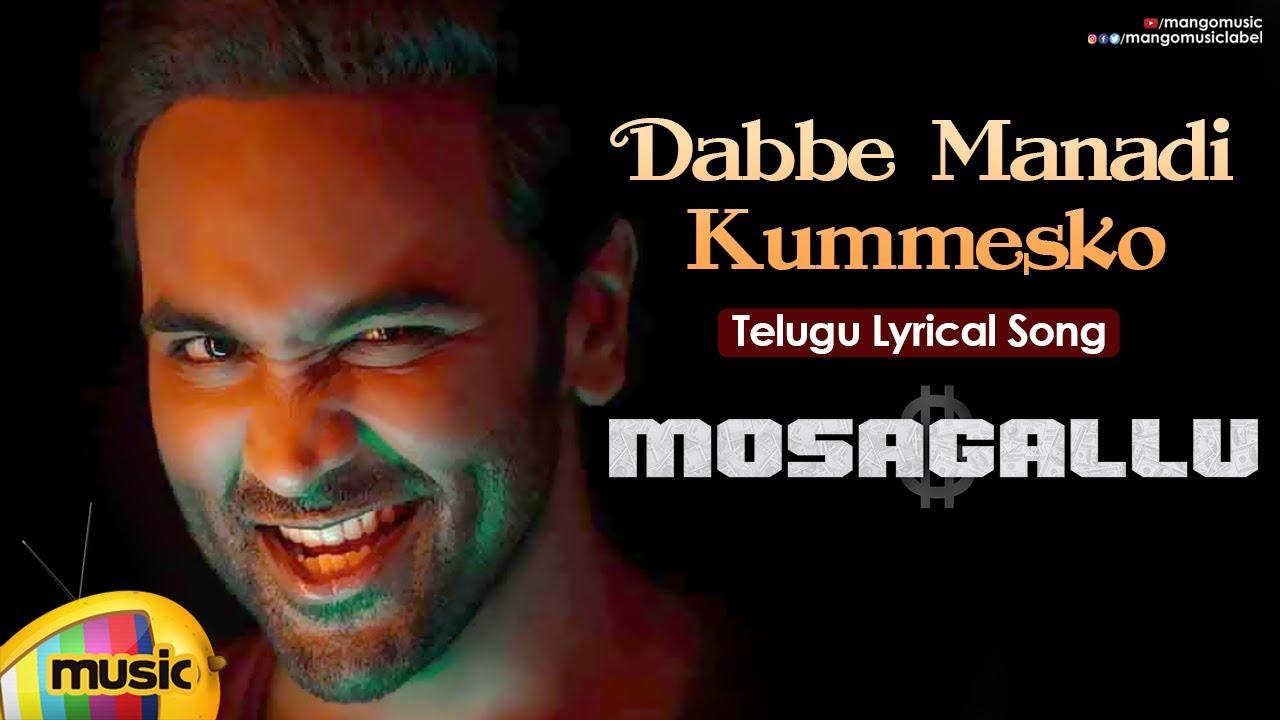 Dabbe Manadi Kummesko Telugu Lyrical Song | Mosagallu Telugu Movie | Vishnu Manchu | Kajal Aggarwal