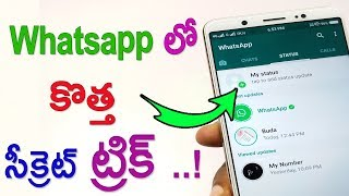 Cool  New Whatsapp Trick for android you should Know 2017 | By telugu techworld