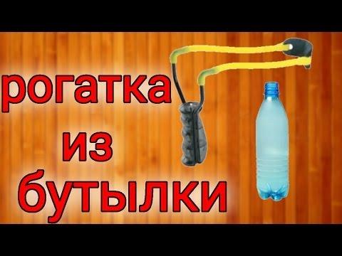 видео: Как сделать рогатку из бутылки