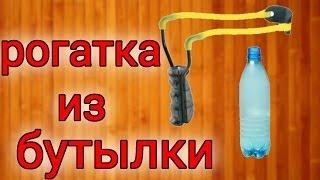 Как сделать рогатку из бутылки