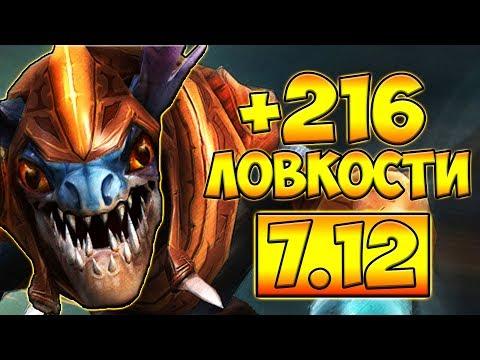 видео: +3 ХП РЕГЕНА! +216 ЛОВКОСТИ! СЛАРК 7.12 ДОТА 2 █ slark 7.12 dota 2