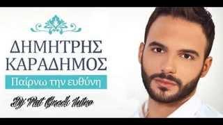 Repeat youtube video DjPat Greek Intro (Dimitris Karadimos - Pairno tin euthini)