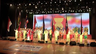 Liên hoan Ca Múa Nhạc ASEAN 2017