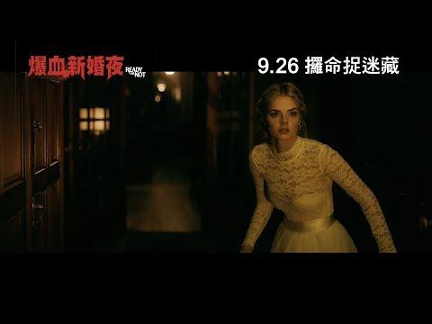 爆血新婚夜 (Ready Or Not)電影預告