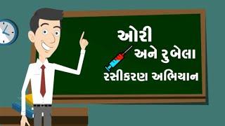 Download MEASLES RUBELLA CAMPAIGN | GUJARATI | JAMNAGR Dist.Panchayat