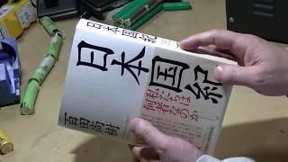 百田尚樹氏の「日本国紀」が届きました 百田尚樹 検索動画 3