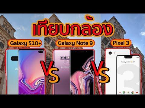 เทียบภาพถ่าย Galaxy s10 vs Galaxy note 9 vs pixel 3 | Droidsans - วันที่ 13 Mar 2019
